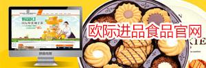 欧际电子商务(上海)有限公司