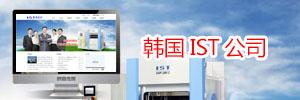 韩国IST公司
