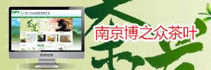 南京博之众天然产物有限公司